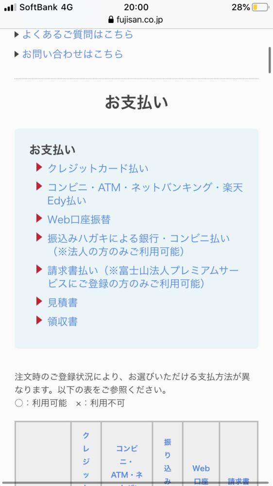 富士山マガジンサービスという、あまり評判が良くない通販サイトが有るのですが、 自分が買いたい本が過去のものでここにしかないので買おうか悩んでいます。支払い方法の数は一つの指標になるかと思って調べ...