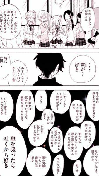 山崎 という女の子が出てくる漫画知ってますか??画像です↓(;_;)
