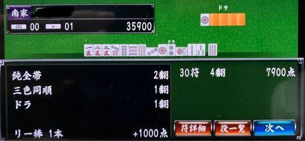 (※うっすらと撮影者が写っていますがお気になさらず) 麻雀のゲーム画面です。 4翻30符なのですが、なぜ満貫ではないのでしょうか? 満貫でないにしてもなぜ7900なのでしょうか?