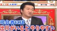 出川哲朗は島田紳助から好かれていたのですか?
