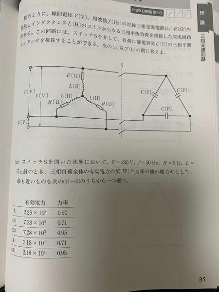 【チ50】電験三種の理論に関する質問です。 なぜ(a)有効電力はV^2/Rの公式で計算出来ないのでしょうか?教えて下さい。