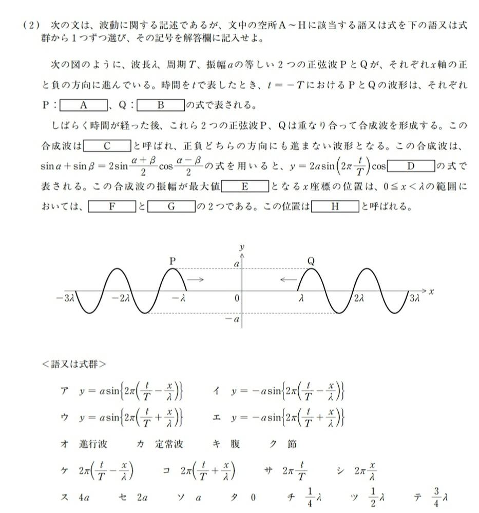 波の式について質問です。 この問題のAとBについてです。波の式y=asin2π(t/T-x/λ)にt=-Tを代入したら、y=asin2π(-1-x/λ)となるのですが選択肢にありません。どなたかどこが間違っているか教えてください。