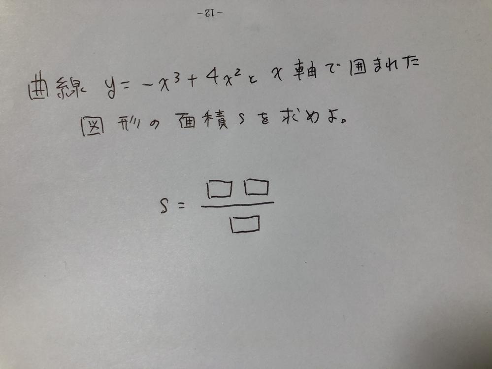 数学得意な方助けてください!! 数IIの積分の問題です! どうしても答えの分子が3桁になり回答欄に合わなくて泣きそうです…お願いします