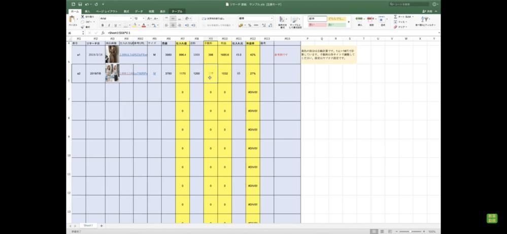 Excelでこの黄色の部分のように自動で反映されるような形を作りたいです。 この場合、「手数料」の計算式を反映させるにはどうしたら良いでしょうか?分かる方教えてください。また、その他の黄色のところも出来れば教えてください。