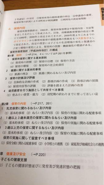 参考書をどれだけ細かく覚えるべきですか?今、公務員試験の専門の保育の勉強をしていて、試験は9月の後半です。 例えば、オレンジの文字の総則というところの下(1)保育所の役割(2)保育の目的などとい...