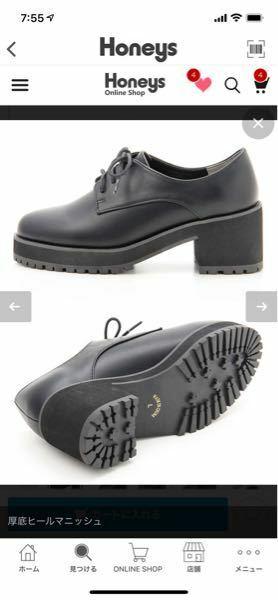 今通販で厚底の靴を買おうとしているのですが、 靴の説明欄に「ヒール6cmで2cmのストーム」と書いてありました。 私は普段ヒールは履きなれてない人がこの靴を履くのは辛いでしょうか?