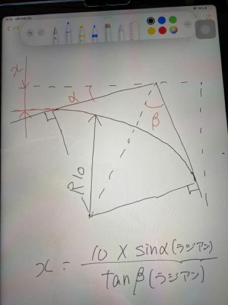 図において、 x=(10×sinα)/tanβ の証明お願いします。