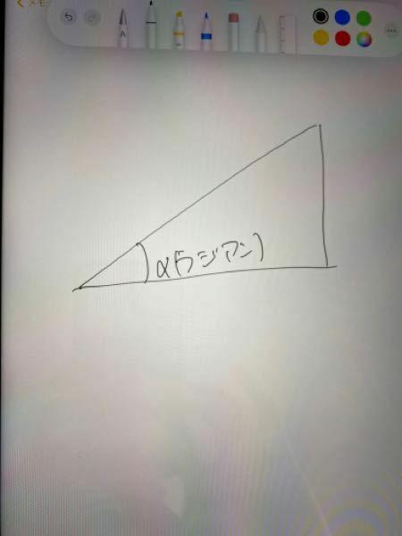 この場合、sinα(ラジアン)はどこの辺の値を示していますか?