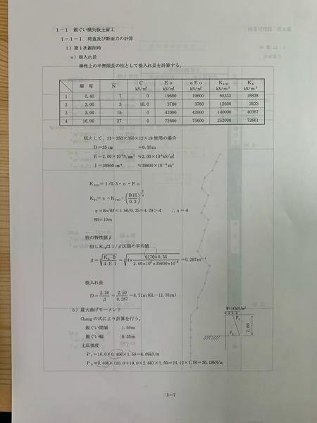 矢板の最大曲げモーメントの算出過程について 写真(国交省の資料)に載っているP1P2の式についてですが、式中の0.406の根拠がわかりません。 この数字は何をもとに出すものなのでしょうか。 初歩的な質問かもしれませんが、わかる方いらっしゃいましたらご教示願います。