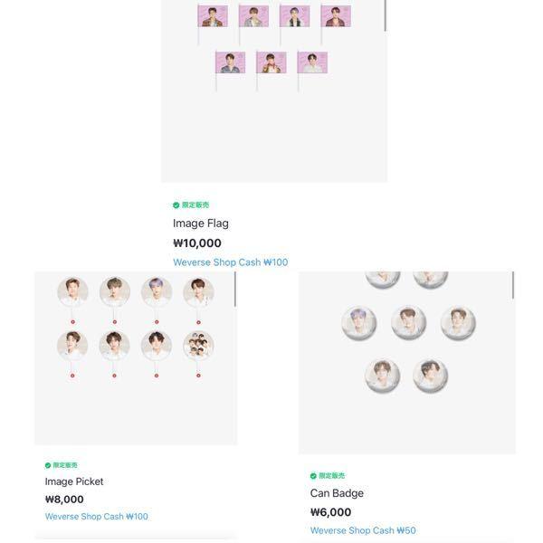 Weverse shopの11時に再販開始の団扇を購入したいのですが、送料おいくらかわかる方いますか... 日本円にする計算したら779円だったんですけど合ってますかね?! 至急でお願いしたい...