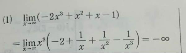 なぜ-∞になるのでしょうか?