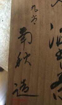 九谷焼の名ですがお分かりになられる方いらっしゃますでしょうか? 宜しくお願い致します。