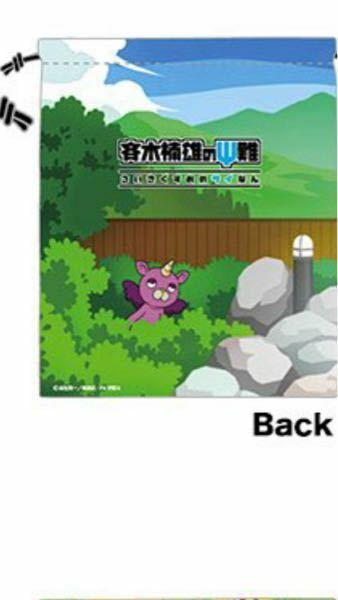 このキャラクターの名前が分かりません。斉木楠雄のΨ難の巾着袋に描かれていたキャラクターです。アニメのコマーシャルの前に数回登場していました。原作には登場しなかったと思います。1年ほど前から気になっていま す。