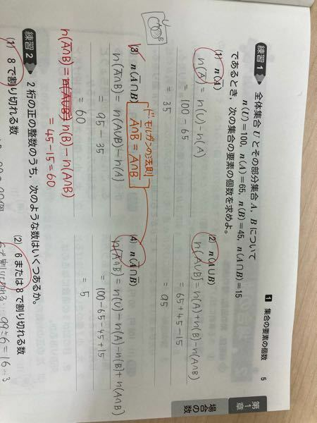 (3)番 模範解答は理解できるのですが、私の答えが間違えている理由を教えてください。