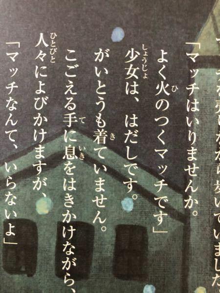 昔話のマッチ売りの少女ですが このがいとうも着ていませんの がいとうはどういう漢字をかきますか?