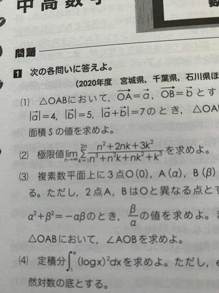 【高校数学】 ⑵の極限の問題を教えていただきたいです。 よろしくお願いします。