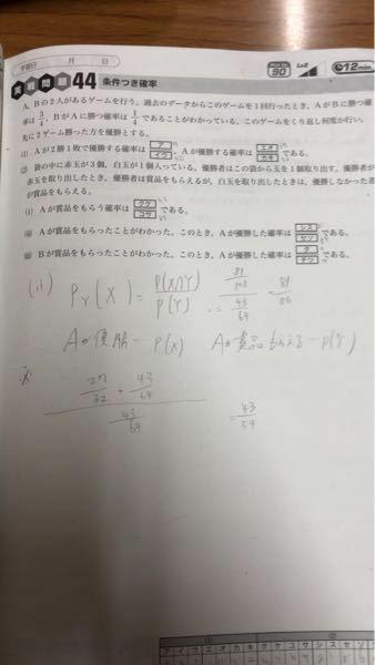 高校数学 確率 ⑵のIIがわかりません。 x事象∩y事象の起こる確率がなぜ81/128になるのでしょうか。(問題の下に書いてあるのが解答で※が僕の解答です。) また僕の解答ではどこが間違いなのでしょうか。 どなたかわかる方解説おねがいします。