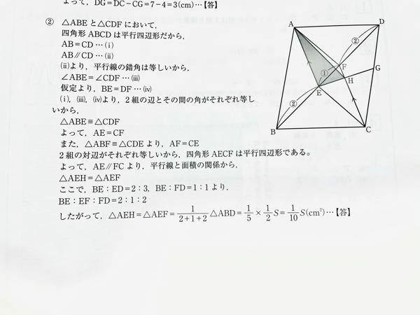 中2数学の塾の模試の問題で、よくわからないものがあるので教えてください! 【問題文】 右の図(写真の図)で、四角形ABCDは平行四辺形である。2点E、Fは対角線BD上の点であり、BE=GE=DFである。また、点Gは辺CD上の点であり、CE=CGである。点Aと点F、点Eと点Gを結ぶ。線分CFと線分EGとの交点をHとする。各問いに答えよ。 . . . (3)②△ABHの面積をSを用いて...