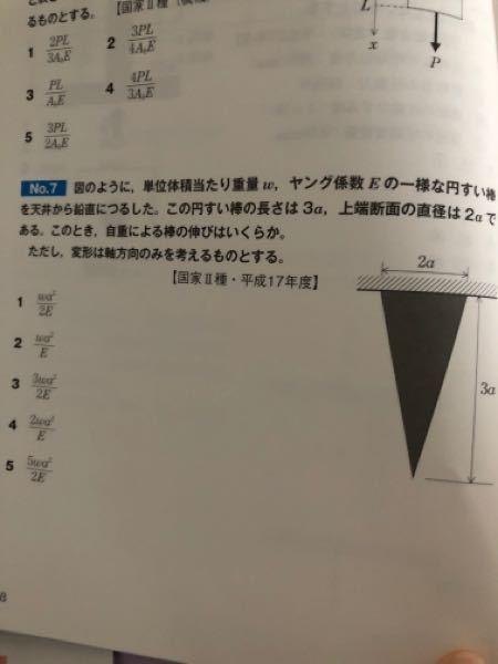 構造力学公務員試験の問題です。 この図の軸力を求めたいです。途中で切断して考えるのはわかるのですが、この場合重力は答えによると、体積×質量で出しています。 これが軸力とつり合うのですが、体積×質...