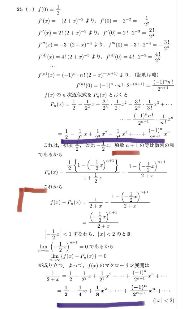 マクローリン展開について 最後が第n項なのになぜ項数はn+1なのですか? 初項の1/2を項数として数えてるから??? なんかもう混乱状態です。 あと、括弧から下を書く意味がわかりません。青マーカーのところ同じこと書いてますよね? どゆいう意味があるんですか? 問題は1/2+xをマクローリン展開せよでした。