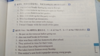 高校英語についての問題です この大問1と大問2の答えを教えてください 宜しくお願いします