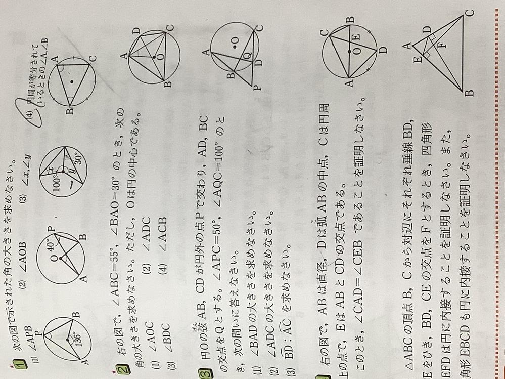 四角3番の全てわかりません。 教えてください。