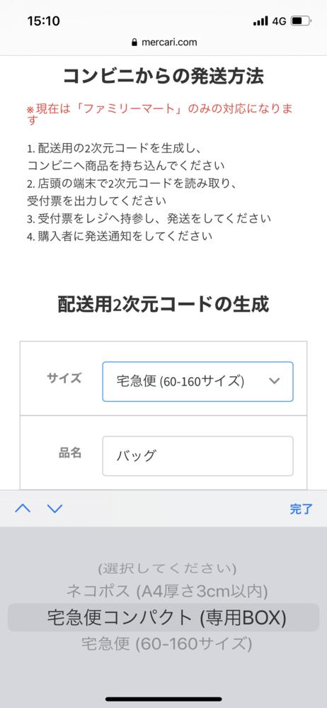 メルカリのことで質問です。 バッグを出品し売れたのですが、発送方法いまいちわかりません。 今までは小さいものばかり売っていたので、楽々メルカリ便の専用資材に入れて発送していたのですが、それには入らないのでどうすればよろしいでしょうか。 コンビニから発送したいです。発送料が700円とかになるのでしょうか? 700円ほどで売ったので利益なくなりますか? 詳しい方お願いします!!