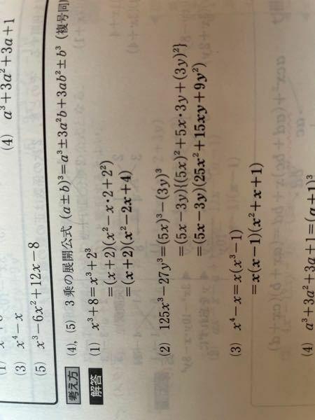 (1)の、(x+2)(x ²-x・2+2 ²) の部分がなぜこうなるのか分かりません。 教えてください!
