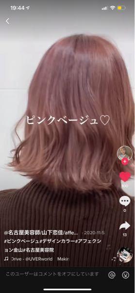 至急です! イエべ秋にこの髪色どうですか?