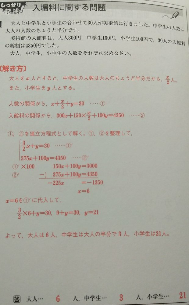 中2連立方程式の利用の問題です。 この問題を整理したときに、 ①'はなぜ3分の2になるのか、 ②'はなぜ375になるのか分かりません。詳しく教えて下さい!
