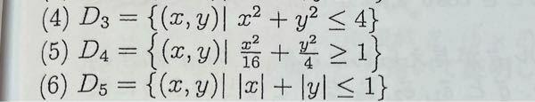 【教えてください!】次の数式で表される領域をグラフに図示してください<(_ _)>
