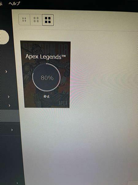 APEXをダウンロードしているのですが、この状態から進みません。これはこういうものなのでしょうか? PCです。