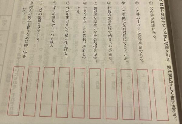国語の問題です。 わかる人がいたら教えてください。
