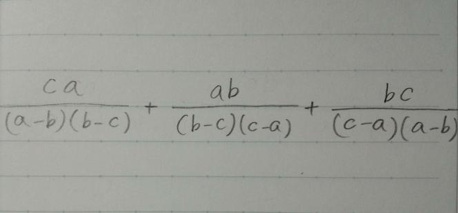 高校2年数学 分数式とその計算 この写真の問題のやり方をわかりやすく教えてほしいです。 (答えは −1 になります) わかる方お願いします。