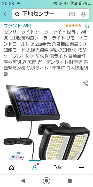 電線について教えて欲しいです。 ソーラーライトの線が5mあるのですが、あと10m足したいのですが、線を買うときに安くて性能が落ちない線はどの線になるでしょうか。いろいろ種類がありわかりません。 分かる方宜しくお願いいたします。