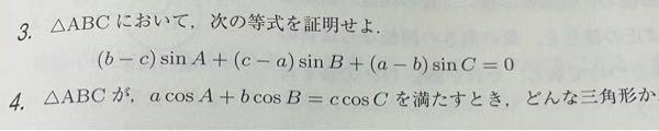 この二つの問題の解き方を教えてください