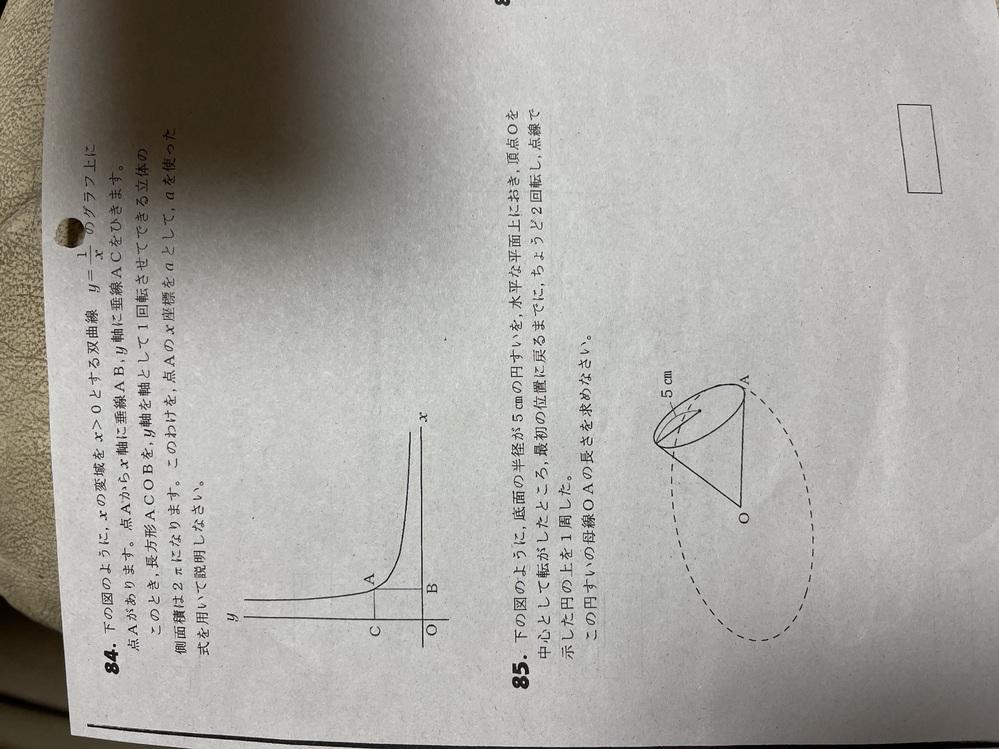 この問題の解き方を教えて下さい! 84と85です。 よろしくお願いします ♀️