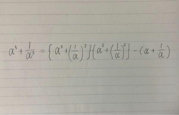 写真の式で、最後にα+1/αを引く意味がわかりません。 わかる方がいらっしゃいましたら教えていただきたいです。