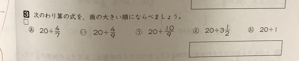小学6年生の問題です。 この問題の解き方を教えてください。