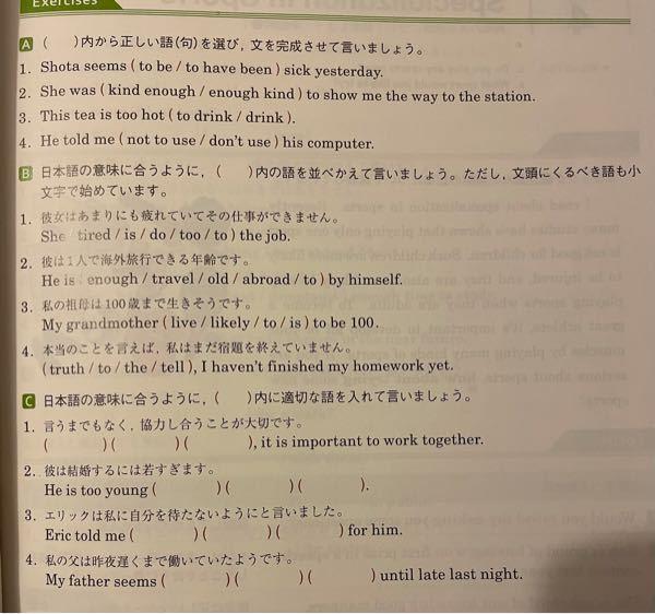 急ぎです!英語表現の問題の答えを教えてください。 高校英語表現Ⅱの問題です。答え合わせのために解答を教えてください。