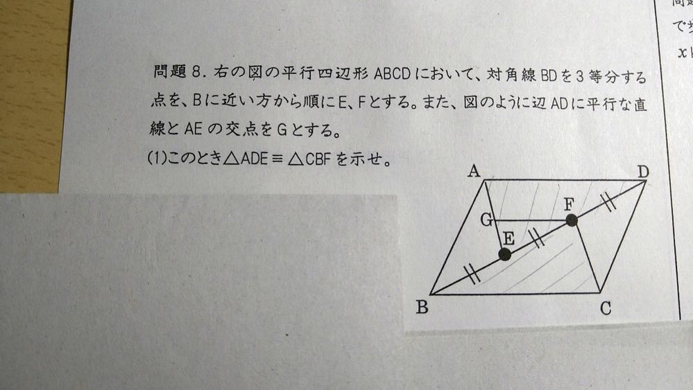 △GEFの面積は平行四辺形ABCDの面積の何倍かを求めたいんですが、分からないです。急いでいます