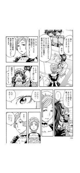 最後のレストランの前田さんの正体は明かされていますか? 現在9巻を読んでおり、前田さんがアイヌの人の説明をしてるときに「この人すごく詳しいね」と言われて「なぜ私が?」と考えている場面がありました。 それの解説というか、答えは現在の最新刊までに明かされているのでしょうか?