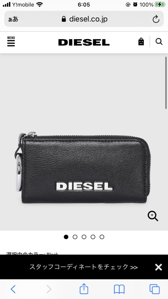 男子高校生2年です。 この財布は高校生として合いますか?