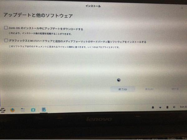 zorin os 15なんですが、アップデートと他のソフトウェアでフリーズします。