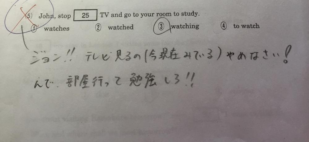中学英語 納得ができない。 こちら問題はwatching TV が正解です。 中学生が なんで stop to watch じゃ✖️なの? だって to watch で「見ること」なんじゃないの?と言います。 だってこれはセリフでしょ? 今見てるのをやめろ! って言ってるんだからwatchingだよと言ったのですが、 そんなの納得できない!そうです。。。。 (どうしても日本語に当ては...