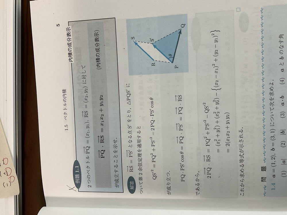 ベクトルの内積の成分表示の成立を示す問いです。 最後の、PQ^2+PS'^2-QS'^2以降の計算がどのようにして行われているのかがわかりません。 どなたかわかる方がいましたら解説をお願いしたいです。 よろしくお願いいたします。