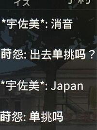 写真のチャットの相手はなんと言っていますか? 中国語で全然理解できませんでした、、