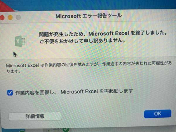 microsoft2016を使用しています、Macユーザーです。 今まで普通に使用していたExcelファイルが夜になって急にエラー続きで開けなくなってしまい、助けていただきたいです。 https://docs.microsoft.com/ja-JP/office/troubleshoot/excel/fails-starting-excel-mac もろこの状態で、こちらの方法を教え...