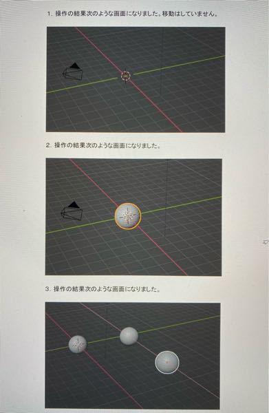 通信に関する質問です。 1から3まで図に従って順に操作を行いました。 どのような操作を行ったかを教えてください