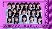 乃木坂46 27枚目シングル 選抜メンバー  どう思いますか?
